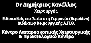 Dr. Δημήτριος Κανέλλος / Χειρουργοί στη Θεσσαλονίκη